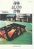 身体としての書物 (Pieria Books)