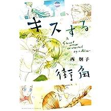 キスする街角 (なかよしコミックス)