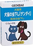 【現代製薬】 犬猫の虫下し「ゲンダイ」 0.5g×8包 5個セット【虫下し(粉末)・犬猫用】 【動物用医薬品】