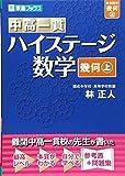 中高一貫 ハイステージ数学 幾何(上) (東進ブックス)