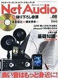 Net Audio (ネットオーディオ) 2012年 12月号 [雑誌]
