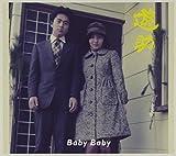 Baby Baby(初回生産限定盤B)(DVD付)/