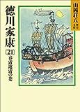 徳川家康(21) 春雷遠雷の巻 (山岡荘八歴史文庫)