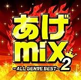 あげmix2〜オール・ジャンル・ベスト〜