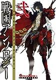 戦国アンソロジー 弐 (ガンガンコミックスアンソロジー)