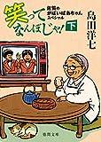 笑ってなんぼじゃ!下: 佐賀のがばいばあちゃんスペシャル (徳間文庫) 画像