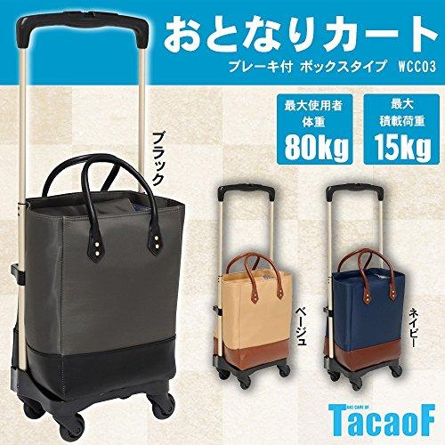 おしゃれに、アクティブに。軽い力でスーッと横押し。 幸和製作所 テイコブ(TacaoF) 歩行補助カート 横押しカート おとなりカート ボックスタイプ [簡易パッケージ品] ブラック・WCC03-BK -