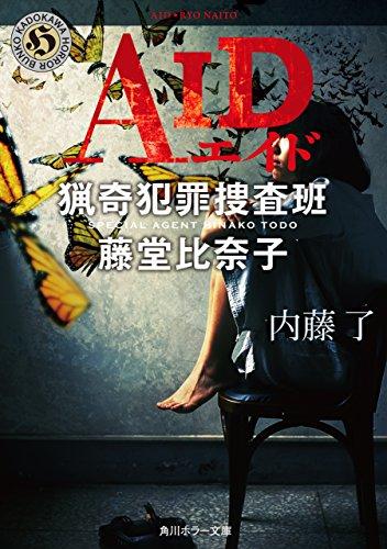 AID 猟奇犯罪捜査班・藤堂比奈子 (角川ホラー文庫)の詳細を見る