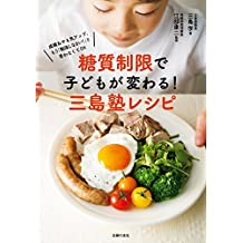糖質制限で子どもが変わる!三島塾レシピ