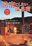 常宿にしたい温泉宿 2018年版 (旅行読売MOOK)