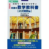 佐藤の数学教科書 (2次関数編) (東進ブックス)