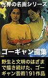 ゴーギャン画集 (世界の名画シリーズ)