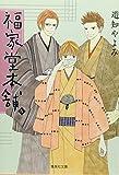 福家堂本舗 6 (集英社文庫―コミック版) (集英社文庫 ゆ 9-6)