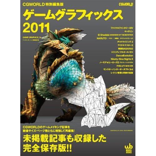 ゲームグラフィックス 2011 CGWORLD特別編集版 (Works books)