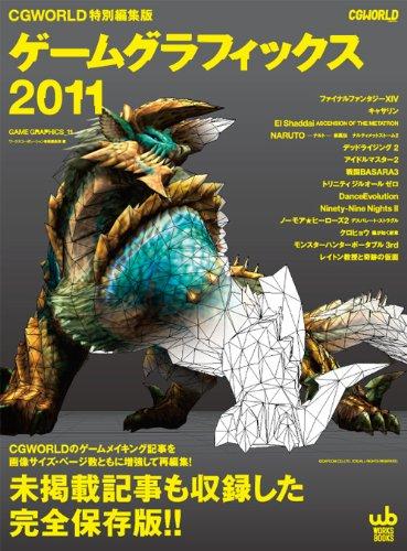 ゲームグラフィックス 2011 CGWORLD特別編集版 (Works books)の詳細を見る