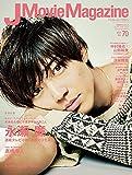 J Movie Magazine Vol.70【表紙:永瀬廉 連続テレビ小説「おかえりモネ」】 (パーフェクト・メモワール)