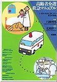 高齢者介護救急マニュアル―いざというときに役に立つ救急の知識