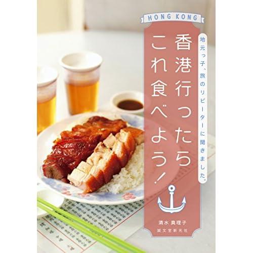 香港行ったらこれ食べよう!:地元っ子、旅のリピーターに聞きました。