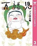 万福児 3 (クイーンズコミックスDIGITAL)