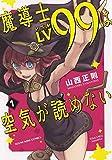 魔導士LV99は空気が読めない 1 (1巻) (YKコミックス)