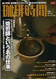 珈琲時間 vol.3 特集:焙煎師という名の仕事 (大誠ムック 13)