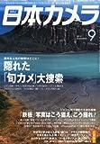 日本カメラ 2010年 09月号 [雑誌]