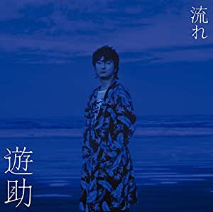 流れ(初回生産限定盤A)(DVD付)