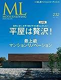 モダンリビング(MODERN LIVING) No.232 (2017-04-07) [雑誌]