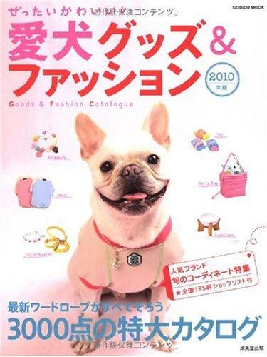 愛犬グッズ&ファッション 2010年版—ぜったいかわいい!! (SEIBIDO MOOK)