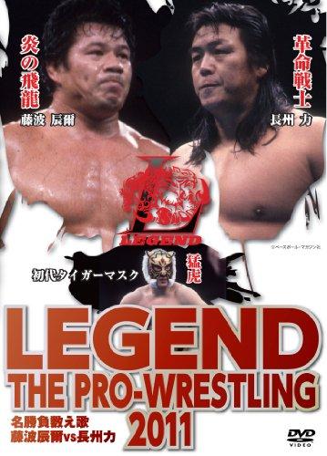 LEGEND THE PRO-WRESTLING 2011 名勝負数え歌 藤波辰爾vs長州力 [DVD]