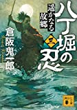 八丁堀の忍(三) 遥かなる故郷 (講談社文庫)