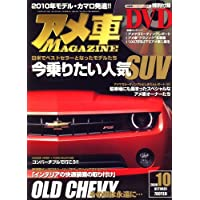 アメ車MAGAZINE (マガジン) 2008年 10月号 [雑誌]