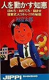 人を動かす知恵―ほめろ、おだてろ、励ませ・福富式人づかい117の秘訣 (1978年) (実日新書)