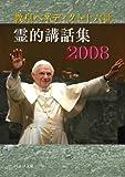 霊的講話集2008〈ペトロ文庫〉