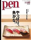 Pen (ペン) 「特集:やっぱり、魚かな。」〈2020年1/1・15合併号〉 [雑誌] 画像