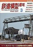 鉄道模型趣味 2019年 03 月号 [雑誌]