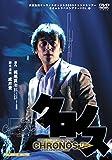 演劇集団キャラメルボックス 30th Anniversary クロノス 2005年版 初演 [DVD]