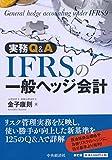 中央経済社 金子 康則 実務Q&A IFRSの一般ヘッジ会計の画像