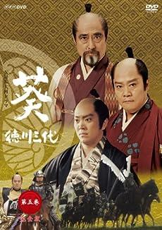 NHK大河ドラマ 葵 徳川三代 第五巻 [DVD]