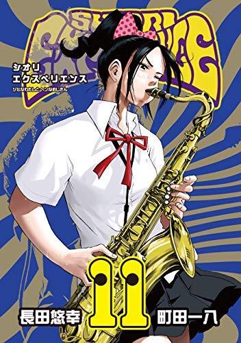 SHIORI EXPERIENCE ~ジミなわたしとヘンなおじさん~ コミック 1-11巻セット