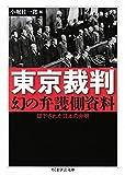 東京裁判 幻の弁護側資料 ──却下された日本の弁明 (ちくま学芸文庫)