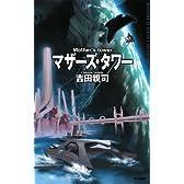 マザーズ・タワー (ハヤカワSFシリーズ―Jコレクション)