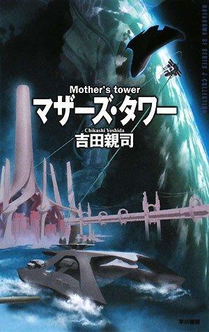 マザーズ・タワー (ハヤカワSFシリーズ―Jコレクション)の詳細を見る