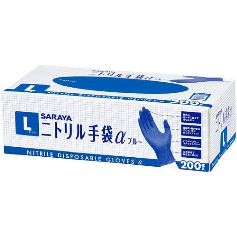 共役地上で再びサラヤ ニトリル手袋α 粉無 L ブルー 200枚×10箱