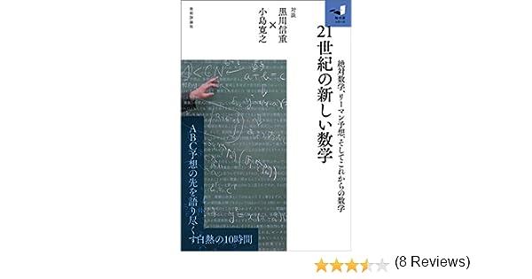 21世紀の新しい数学~絶対数学、...