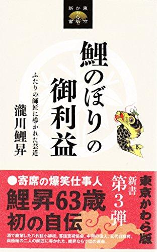 鯉のぼりの御利益―ふたりの師匠に導かれた芸道 (東京かわら版新書)