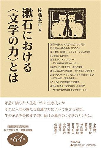 漱石における〈文学の力〉とは: 梅光学院大学公開講座論集64 (笠間ライブラリー梅光学院大学公開講座論集)の詳細を見る