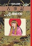 古事記―マンガ日本の古典 (1) 画像