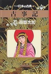 古事記―マンガ日本の古典 (1)