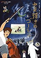 セロ弾きのゴーシュ [DVD]